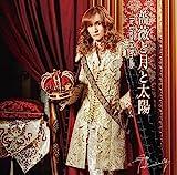薔薇と月と太陽~The Legend of Versailles(初回限定盤C)