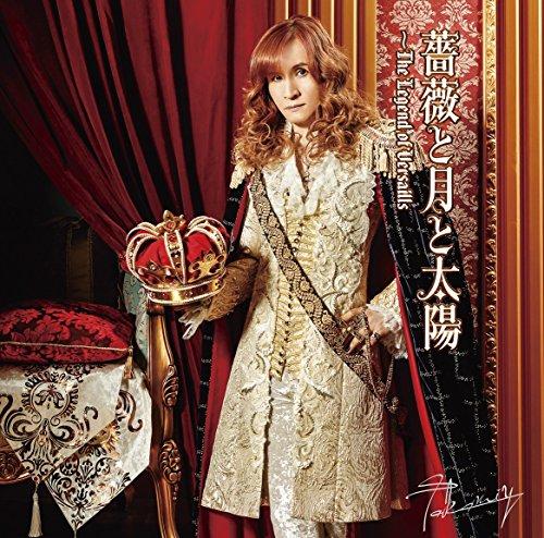 [画像:薔薇と月と太陽~The Legend of Versailles(初回限定盤C)]