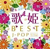 歌姫〜BEST J-POP 1st Stage〜