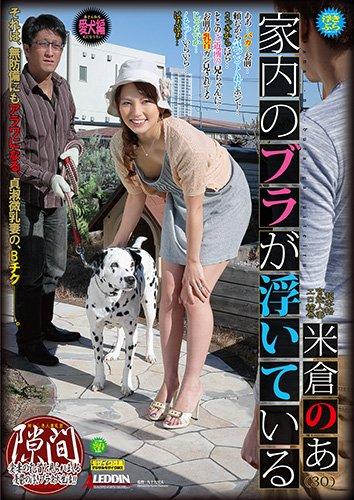 家内のブラが浮いている 愛犬編/タカラ映像[DVD]