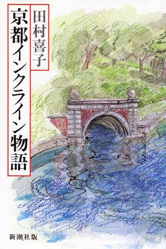京都インクライン物語