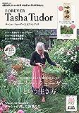 FOREVER Tasha Tudor ~ターシャ・テューダー公式ファンブック~ (e-MOOK 宝島社ブランドムック)