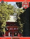日本の神社 31号 (氷川神社) [分冊百科]