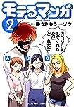 モテるマンガ  2巻 (ヤングキング・コミックス)