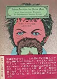 ホフマン全集〈7〉牡猫ムルの人生観 (1972年)