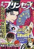 プリンセス 2020年 05 月号 [雑誌]