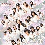 希望の蕾 / HR