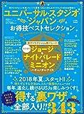 【お得技シリーズ117】ユニバーサル・スタジオ・ジャパンお得技ベストセレクション (晋遊舎ムック)