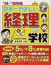 '14-'15年版 日本一やさしい経理の学校