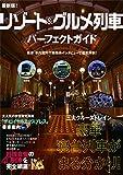 最新グルメ&リゾート列車ガイド (ASUKAビジュアルシリーズ)