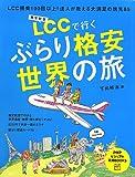LCCで行くぶらり格安世界の旅 (PHPビジュアル実用BOOKS)