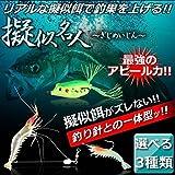 【 リアル な その 姿 で 獲物 を 誘惑 !! 】 擬似 名人 擬似 餌 魚 釣り フィッシング 釣り エビ ルアー 餌 釣り 具 針 仕掛け ( B タイプ ) SD-WJ01234-B
