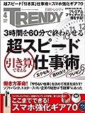 日経トレンディ 2017年 4月号 [雑誌]
