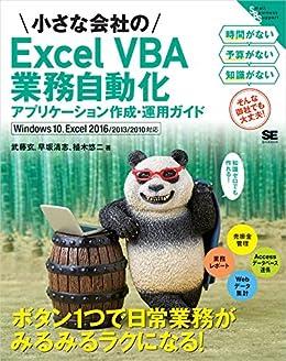 [武藤玄, 早坂清志, 植木悠二]の小さな会社のExcel VBA業務自動化アプリケーション作成・運用ガイド Windows 10、Excel 2016/2013/2010対応