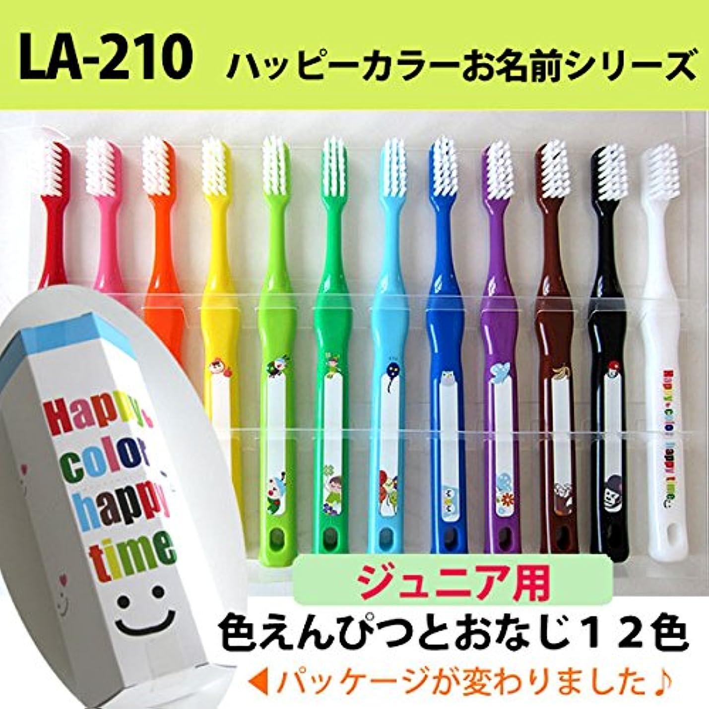 ラピス 【歯ブラシ?ジュニア?おなまえシリーズ】【12本入り】ラピス LA-210 ハッピーカラー おなまえシリーズ単品106