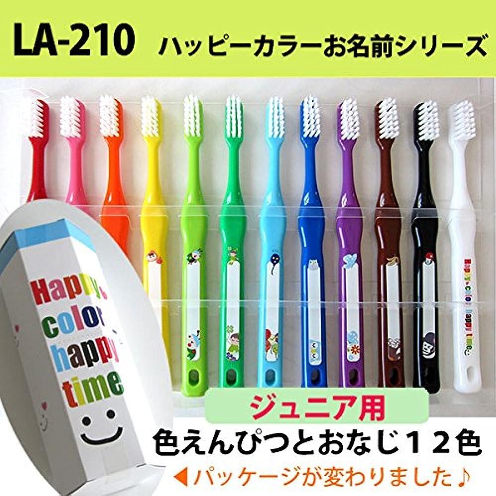 すばらしいですブレークサドルラピス 【歯ブラシ?ジュニア?おなまえシリーズ】【12本入り】ラピス LA-210 ハッピーカラー おなまえシリーズ単品106