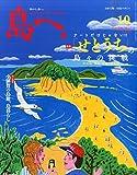 島へ。 Vol.83 2015年 10月号 [雑誌] 画像