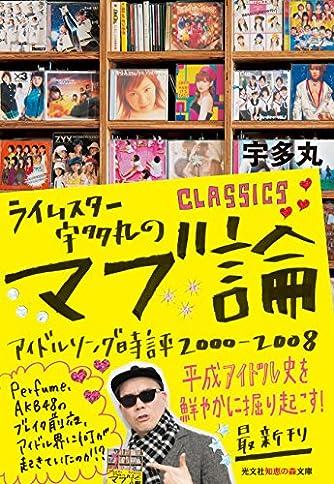 ライムスター宇多丸のマブ論CLASSICS アイドルソング時評2000-2008 (知恵の森文庫)
