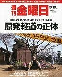 週刊 金曜日 2012年 10/19号 [雑誌]