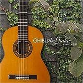 ジブリ・ザ・ギター