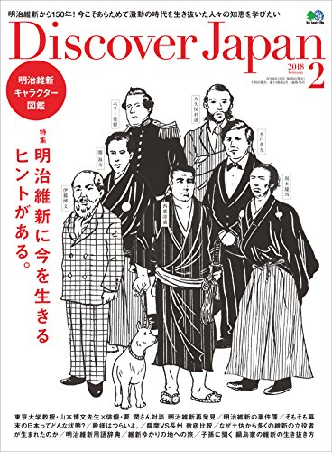 Discover Japan 2018年2月号 Vol.76[雑誌]