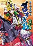 ますらお 秘本義経記 波弦、屋島(4) (ヤングキングコミックス)