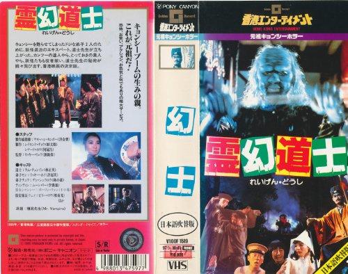 霊幻道士(日本語吹替版) [VHS]