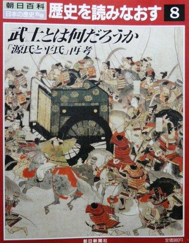 歴史を読みなおす 8 武士とは何だろうか {源氏と平氏」再考 日本の歴史別冊