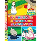 めいさくどうわ 6 オズのまほうつかい みにくいあひるのこ ふしぎの国のアリス 日本語+英語 KID-1106 [DVD]