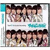 AKB48 Team B4th Studio Recording アイドルの夜明け