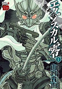 エクゾスカル零 1【期間限定 無料お試し版】 (チャンピオンREDコミックス)