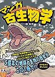 マンガ古生物学 (ハルキゲニたんと行く地球生命5億年の旅)