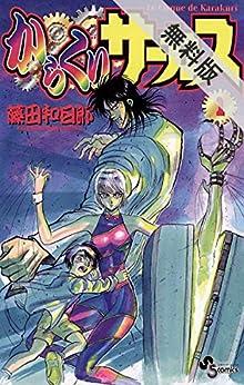 からくりサーカス(1)【期間限定 無料お試し版】 (少年サンデーコミックス)