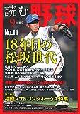 読む野球-9回勝負-No.11 (主婦の友生活シリーズ) 画像