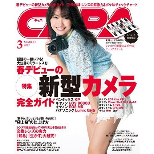 CAPA 2017年3月号 [雑誌]