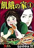 ★【100%ポイント還元】【Kindle本】飢餓の家 (1) (ストーリーな女たち)が特価!