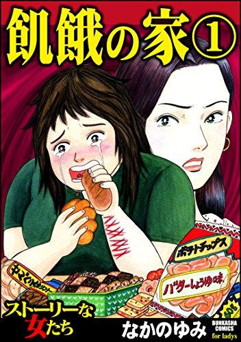 飢餓の家: (1) (ストーリーな女たち)