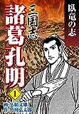 ★【100%ポイント還元】【Kindle本】三国志 諸葛孔明(1)が特価!