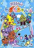 ぷるるんっ!しずくちゃん(13)[DVD]