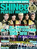 K-BOYS COLLECTION SUPER SHINee Perfect History (シャイニー)10周年SP (パワームック) 画像