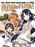 海軍さんの料理帖 明治〜昭和まで 歴史で辿る日本海軍レシピ46品