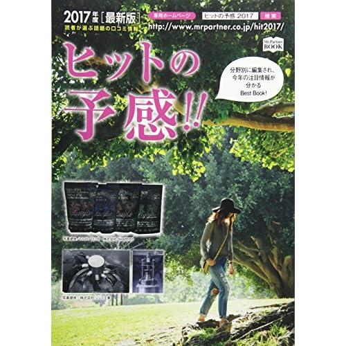 ヒットの予感!!〈2017年度版〉 (Mr.Partner book)