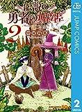 伝説の勇者の婚活 2 (ジャンプコミックスDIGITAL)