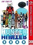 HUNTER×HUNTERカラー版30(ジャンプコミックスDIGITAL)