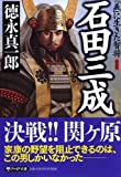 新装版 石田三成 (PHP文庫 Rと 3)