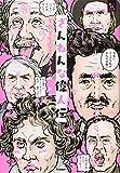 ざんねんな偉人伝 (新しい伝記シリーズ)