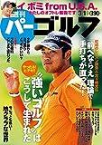 週刊パーゴルフ 2016年 03/01号 [雑誌]