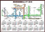 阪急電鉄路線図カレンダー2018 1000系BOX ([カレンダー])