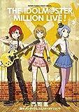 アイドルマスター ミリオンライブ!(3) (少年サンデーコミックス)