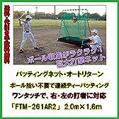"2.0m×1.6m軟式野球用ハイ&ワイドバッティングネット""オートリターン機能付き"